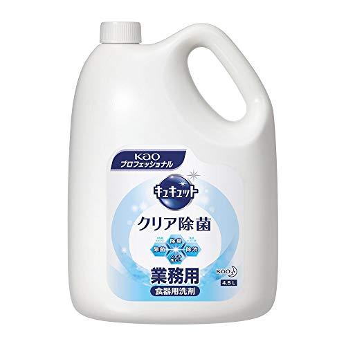 【業務用 食器・野菜用洗剤】 キュキュットクリア除菌 4.5L(花王プロフェッショナルシリーズ)