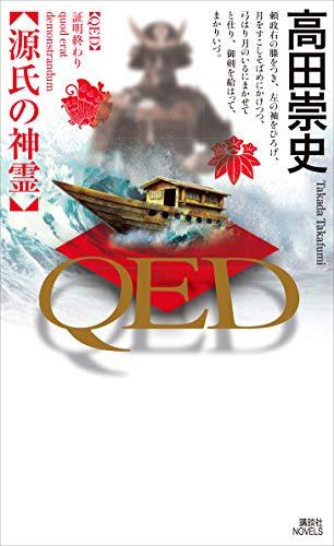 QED 源氏の神霊 (講談社ノベルス)