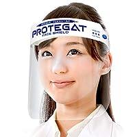 プロテガット フェイスシールド 1枚入り 日本製 自社工場