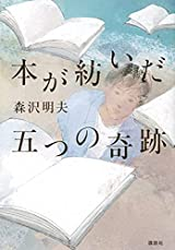 9月16日 本が紡いだ五つの奇跡