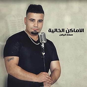 Al Amakn Al Khaliya