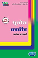 Navneet Bhugol Digest | Std 8 | Hindi Medium | Maharashtra State Board |