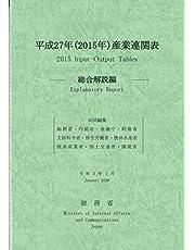 平成27年(2015年) 産業連関表―総合解説編―