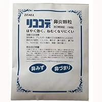 【指定第2類医薬品】リココデ鼻炎顆粒 18包 ×2