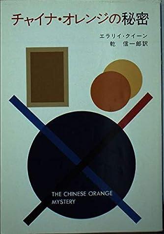 チャイナ・オレンジの秘密 (ハヤカワ・ミステリ文庫 2-31)