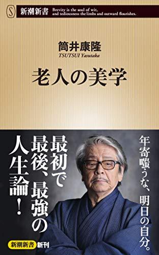 老人の美学 (新潮新書)