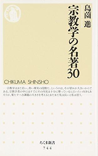 宗教学の名著30 (ちくま新書)の詳細を見る