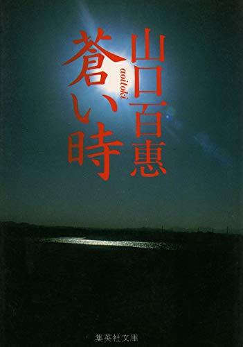 蒼い時 (集英社文庫)