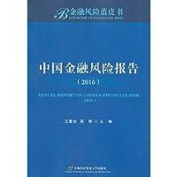 中国金融风险报告(2016)