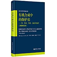 有机合成中的保护基(原著第五版)——酚、羰基、羧基、巯基的保护