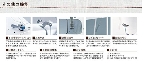 JUKI(ジューキ)『シュプール30デラックス(TL-30DX)』
