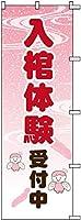 のぼり旗 入棺体験 600×1800mm 株式会社UMOGA