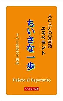 [やましたとしひろ]のちいさな一歩: 人と人との交流語エスペラント (ベルモント双書)