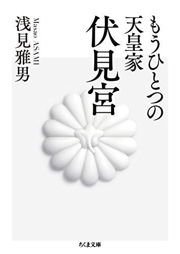 もうひとつの天皇家 伏見宮 (ちくま文庫)