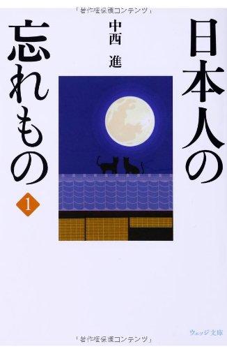 日本人の忘れもの〈1〉 (ウェッジ文庫)の詳細を見る