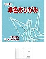 トーヨー 単色折紙11.8CM 134 ウスミズ + 画材屋ドットコム ポストカードA