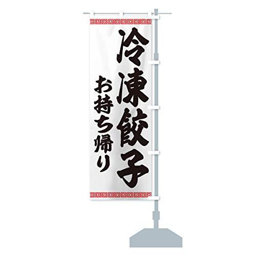 冷凍餃子お持ち帰り のぼり旗 サイズ選べます(コンパクト45x150cm 右チチ)
