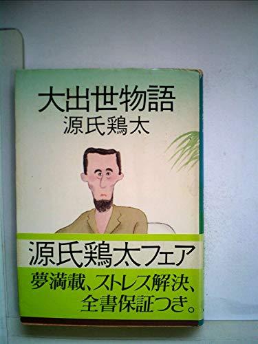大出世物語 (1980年) (角川文庫)