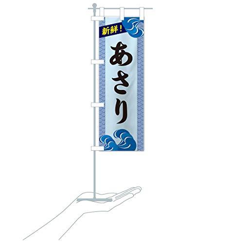 卓上ミニあさり のぼり旗 サイズ選べます(卓上ミニのぼり10x30cm 立て台付き)
