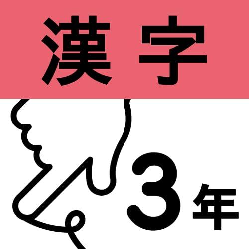Yubi-drill Draw and Excercise: Elementary Scoool Third Grade Kanji