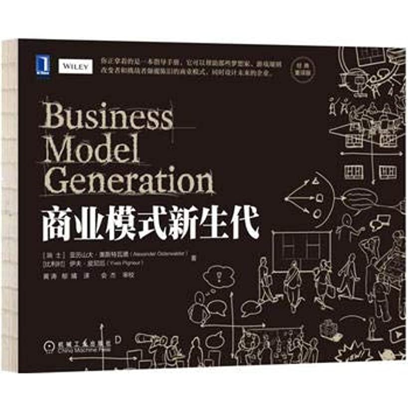 Business Model Generation (Chinese Only) (Chinese Edition)