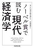 ノーベル賞で読む現代経済学 (ちくま学芸文庫)