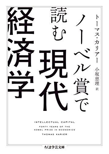 ノーベル賞で読む現代経済学 (ちくま学芸文庫)の詳細を見る