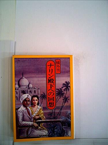 ナリン殿下への回想 (1977年) (現代教養文庫―橘外男傑作選〈2〉)