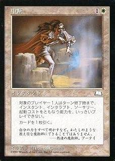 マジックザギャザリング MTG 白 日本語版 中断/Abeyance WTH-1 レア