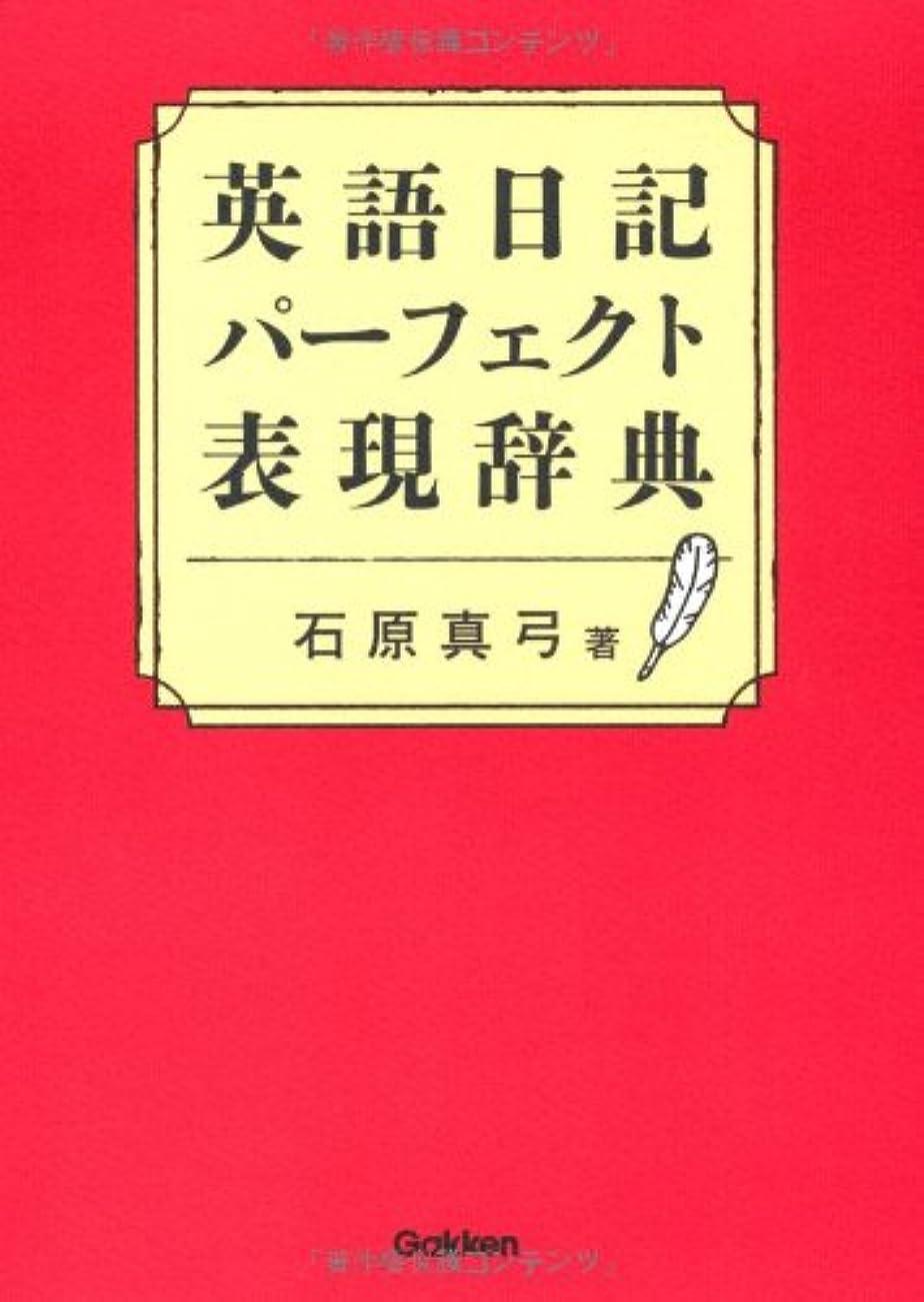 サイト家主ダルセット英語日記パーフェクト表現辞典