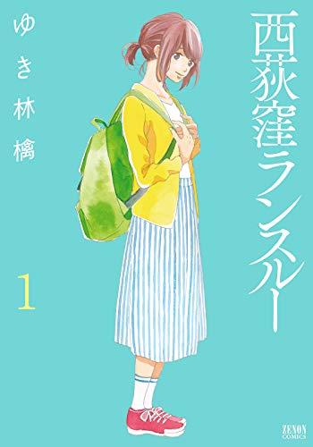西荻窪ランスルー 1巻 (ゼノンコミックス)
