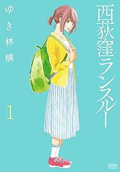 [ゆき林檎]の西荻窪ランスルー 1巻 (ゼノンコミックス)