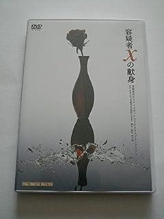 演劇集団キャラメルボックス2009スプリングツアー 容疑者Xの献身
