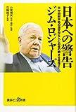日本への警告 米中朝鮮半島の激変から人とお金の動きを見抜く (講談社+α新書)