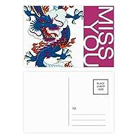 中国のドラゴンの雲パターン ポストカードセットサンクスカード郵送側20個ミス