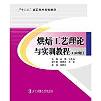 Baking Technology Theory and Practical Guide(Chinese Edition)