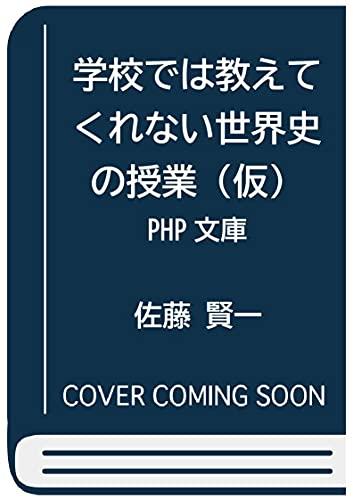 覇権帝国の世界史 (PHP文庫)