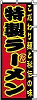 のぼり旗 特製ラーメン 3055 600×1800mm 株式会社UMOGA