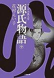 源氏物語 ((中)) (小学館文庫―マンガ古典文学)