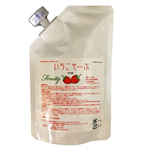 いちごそーぷ 泡洗顔料 150mL詰替えパウチ 超保湿を優しいフルーツで