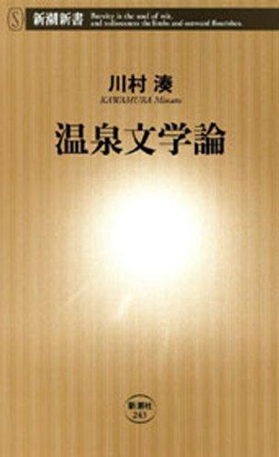 温泉文学論(新潮新書)