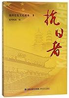 抗日者/福州红色文化读本2