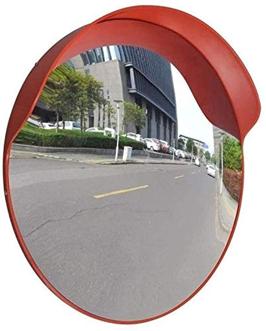 夕方計算可能分注する45-120CM凹面駐車ミラー、山岳道路狭路凸面交通ミラーブロック道路凸面安全ミラー(サイズ:45CM)