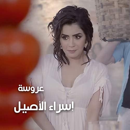 Esraa El Aseel