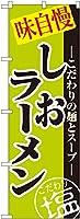 しおラーメン のぼり No.8076 [並行輸入品]