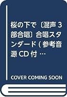EMG3-0180 合唱スタンダード 混声3部合唱/ピアノ伴奏 桜の下で (合唱で歌いたい!スタンダードコーラスピース)