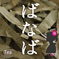 バナバ茶業務用1000g ばなば茶100% 大花百日紅茶/オオハナサルスベリ茶/バナバ茶 (健康茶・野草茶)