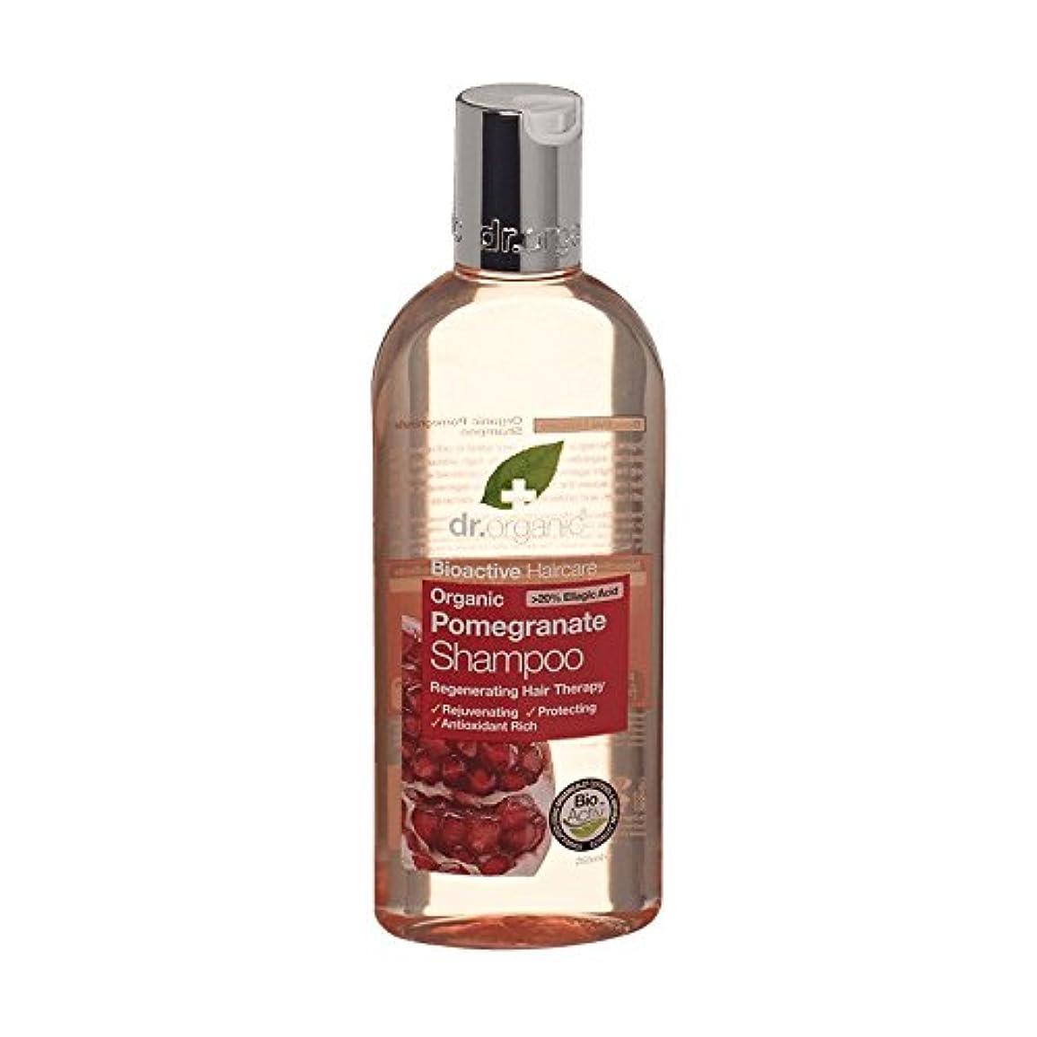 独占ピアノを弾く現れるDr有機ザクロシャンプー - Dr Organic Pomegranate Shampoo (Dr Organic) [並行輸入品]