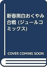 新春黒白おくやみ合戦 (ジュールコミックス)