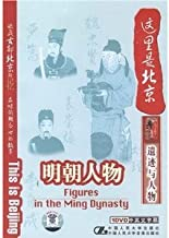 This is Beijing:Figures in the Ming Dynasty(DVD)(Mandarin Chinese with simplified Chinese and English subtitles)
